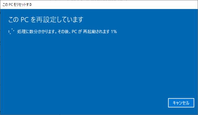PCの再設定
