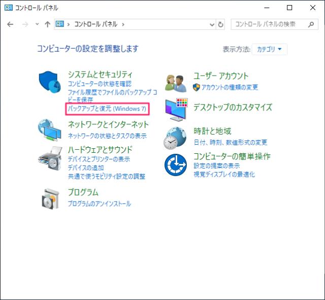 バックアップと復元(Windows7)