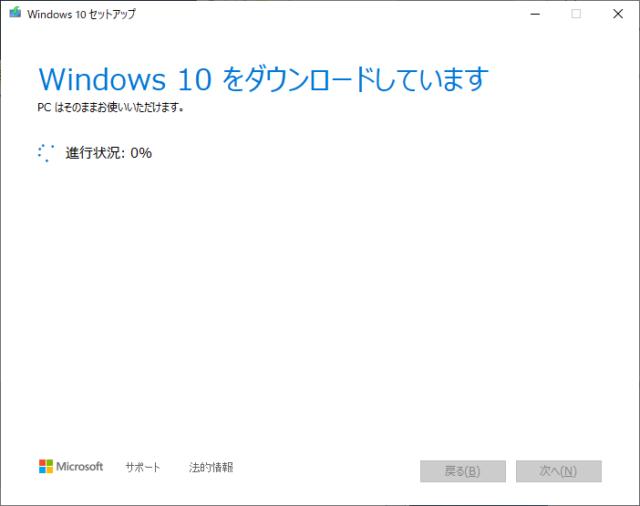 Windows10のダウンロード
