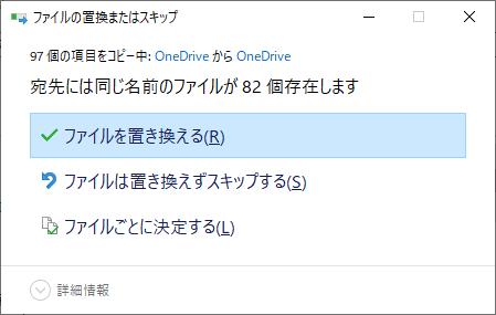 ファイルの置換またはスキップ