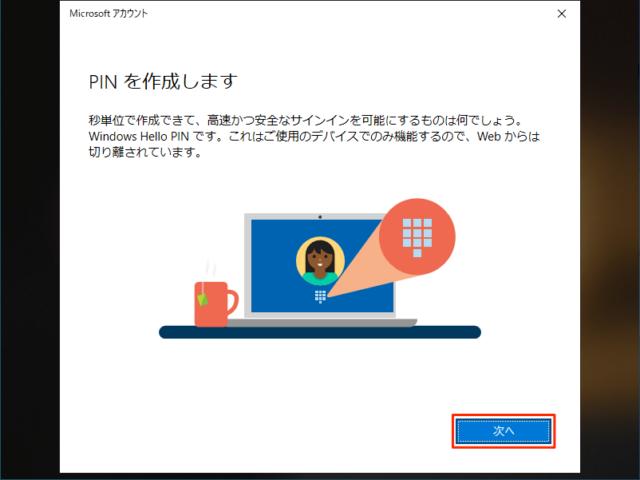 PINの作成
