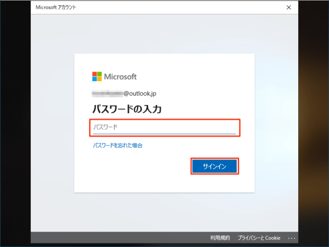 パスワード入力画面(Microsoftアカウント