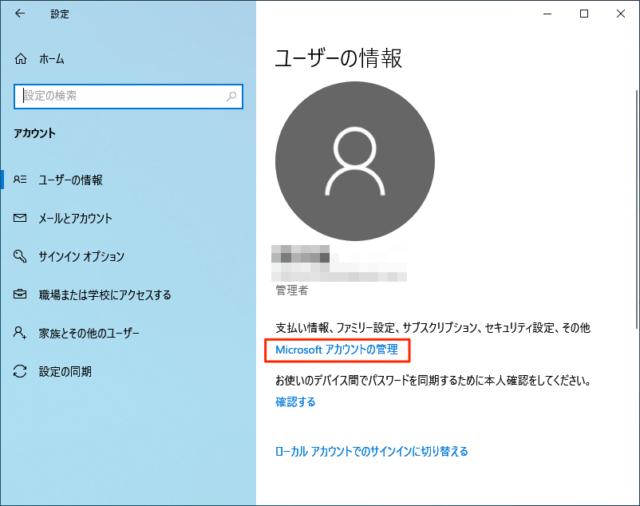 Microsoftアカウントの管理
