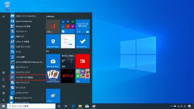 Windows管理ツール(デフラグ