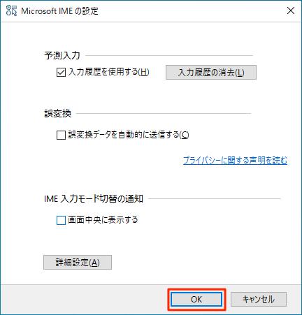IME入力モード切替の通知