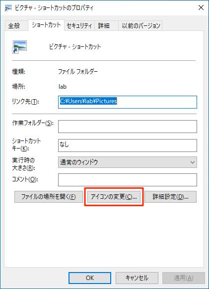 アイコンの変更