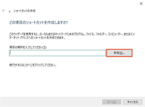 ショートカットの作成(参照