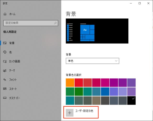 ユーザー設定の色