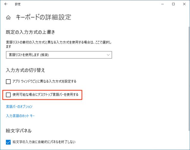 使用可能な場合にデスクトップ言語バーを使用する