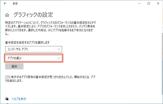 ユニバーサルアプリ