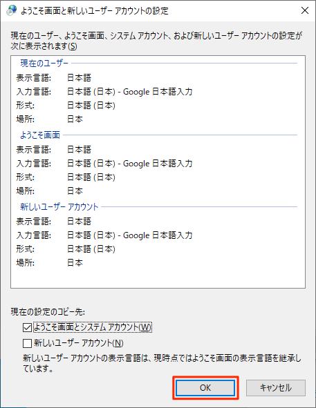 言語の設定をコピー