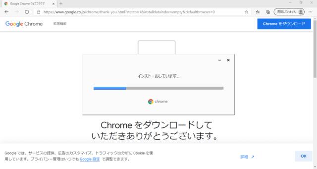 Chromeのインストール