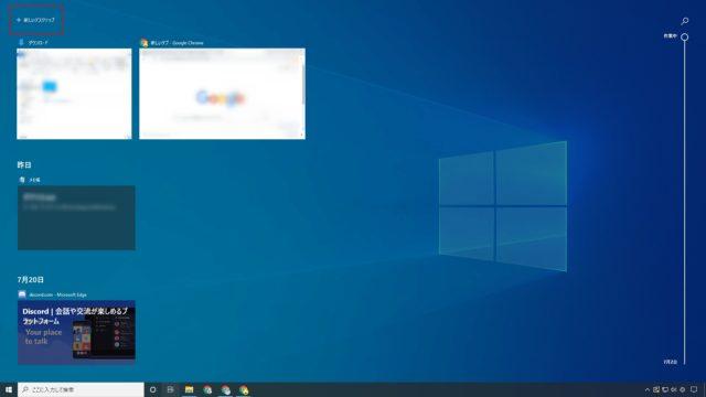 新しいデスクトップ