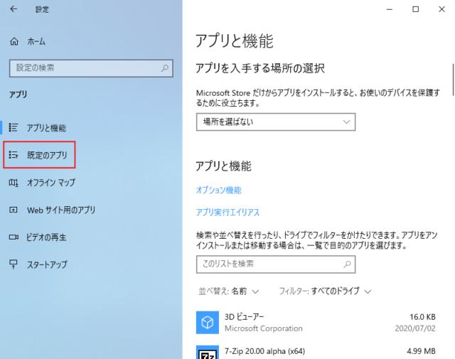 規定のアプリ