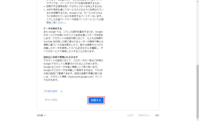 プライバシーポリシーと利用規約(Googleアカウント作成