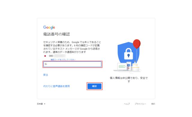 Google確認コード