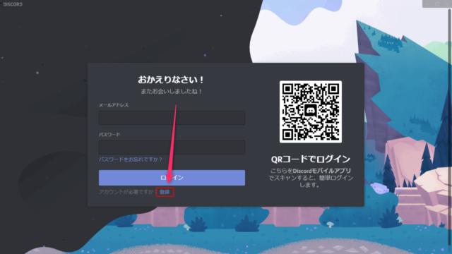 Discordのアカウント登録