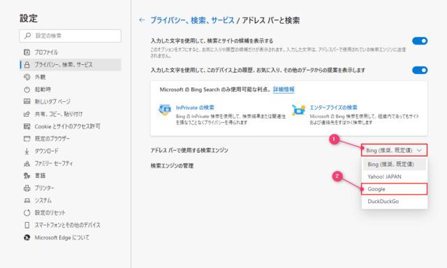 アドレスバーで使用する検索エンジン