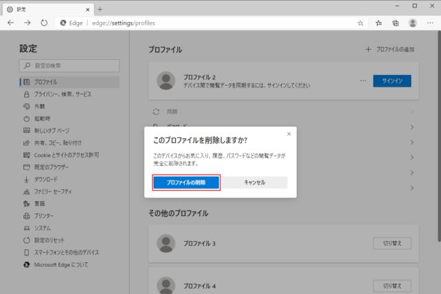 プロファイルを削除