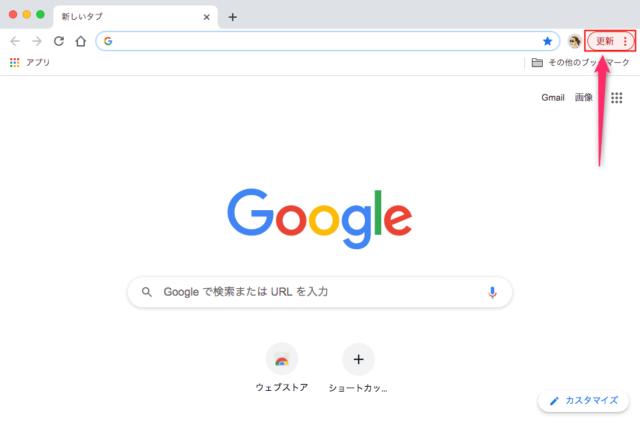 更新アイコン