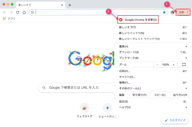 Google Chromeを更新