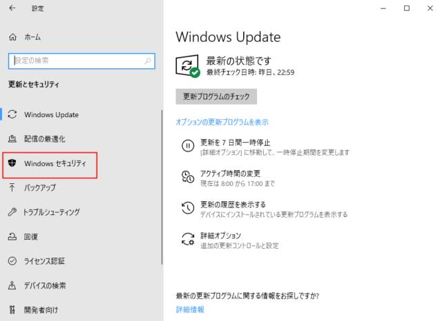 Windowsとセキュリティ