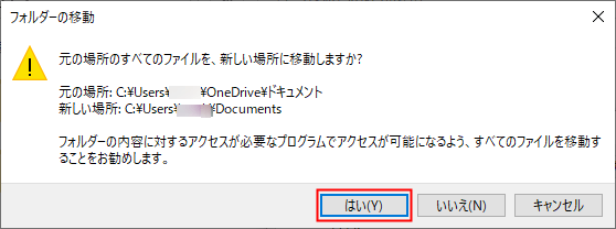 元の場所のすべてのファイルを移動
