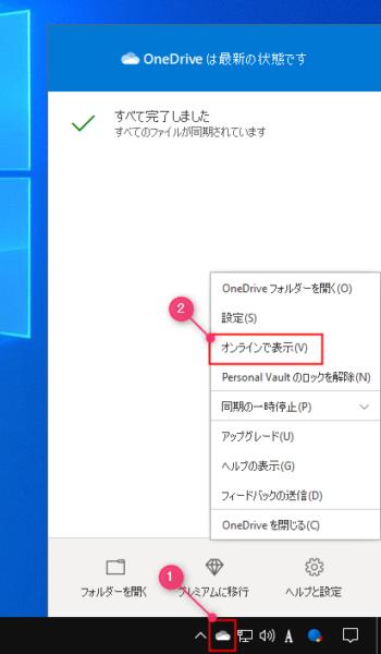オンラインで表示(OneDrive