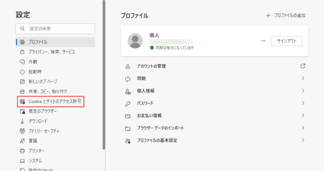 Cookieとアクセス許可