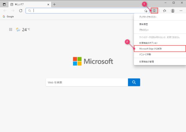 MicrosoftEdgeから削除