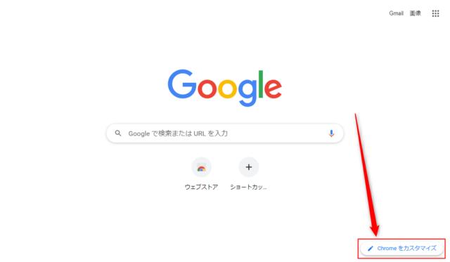 Chromeをカスタマイズ